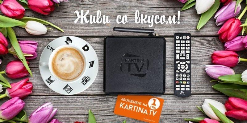 Смотрим Картина ТВ в путешествиях!